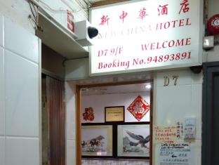 New China Guesthouse Hong Kong - Lối vào