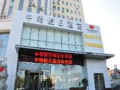 Zhongjin Holiday Hotel, Qingdao