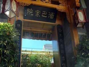 Panba Courtyard Guesthouse - Lijiang