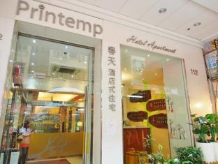 Printemp Hotel Apartment Hongkong - vhod