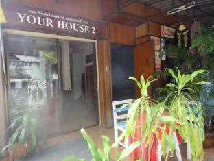 Your House 2 Guest House