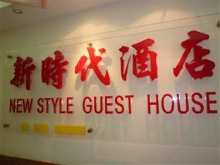 New Style Guest House Hong Kong - Signage