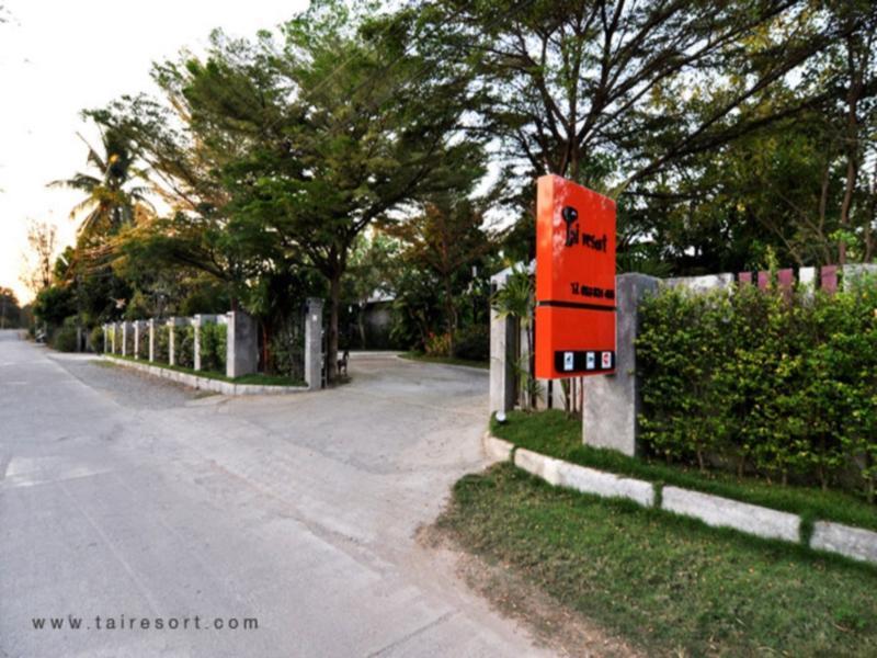 Tai Resort,ไทรีสอร์ท