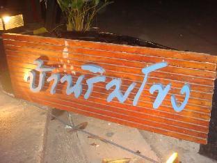 バーン リムコン ホテル Baan Rim Khong Hotel