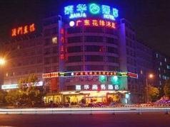 Yiwu Jiahua Hotel, Yiwu