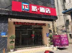 Pai Hotel Chenzhou Jiahe People's Road, Chenzhou