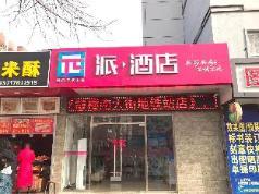 Pai Hotel Beijing Changping Gulou South Street Subway Station, Beijing