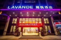 Lavande Hotel Zhaoqing government Dinghu Mountain Scenic Spot, Zhaoqing