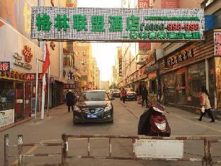 GreenTree Alliance Wuwei Commercial Pedestrian Street Hotel