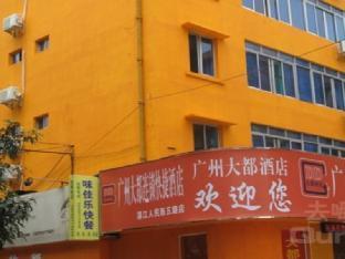 Dadu Club Hotel (Zhanjiang Renminxi)