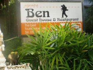 Ben Guesthouse & Restaurant Chiang Mai - Interior do Hotel