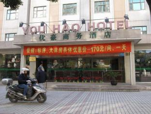 YouHao Business Hotel