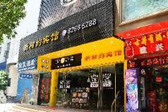 Xinxiangyue Hotel, Shenzhen
