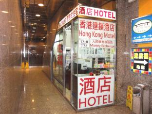 Hong Kong Motel Hong Kong - Reception