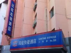 Hanting Hotel Beijing Worker Stadium Branch, Beijing