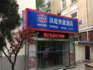 Hanting Express Beijing National Agriculture Exhibition Center Branch Hotel