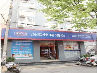 Hanting Hotel Nanjing Xinjiekou Yanling Lane Branch