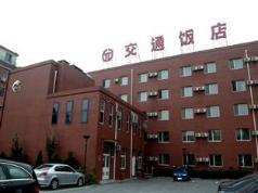 Beijing Communications Hotel, Beijing