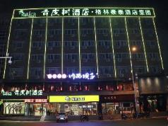Vatica Hefei Anqing West Road Nongda East Gate Hotel, Hefei