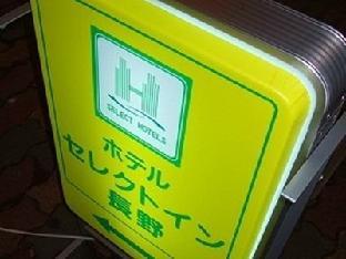 Hotel Select Inn Nagano image