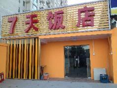 7 Days Inn (Beiyuan), Beijing
