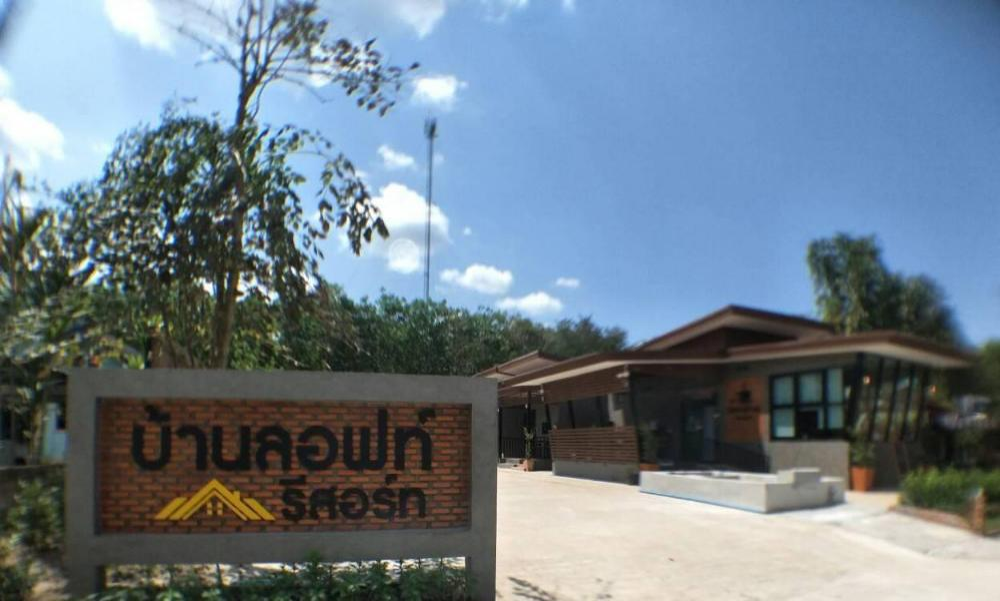 Bann Loft Resort