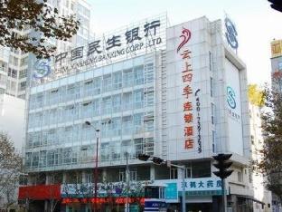 Fairyland Hotel Kunming Tuodong Branch