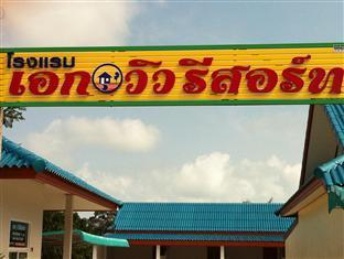 Khanom (Nakhon Si Thammarat) Nakhon Si Thammarat