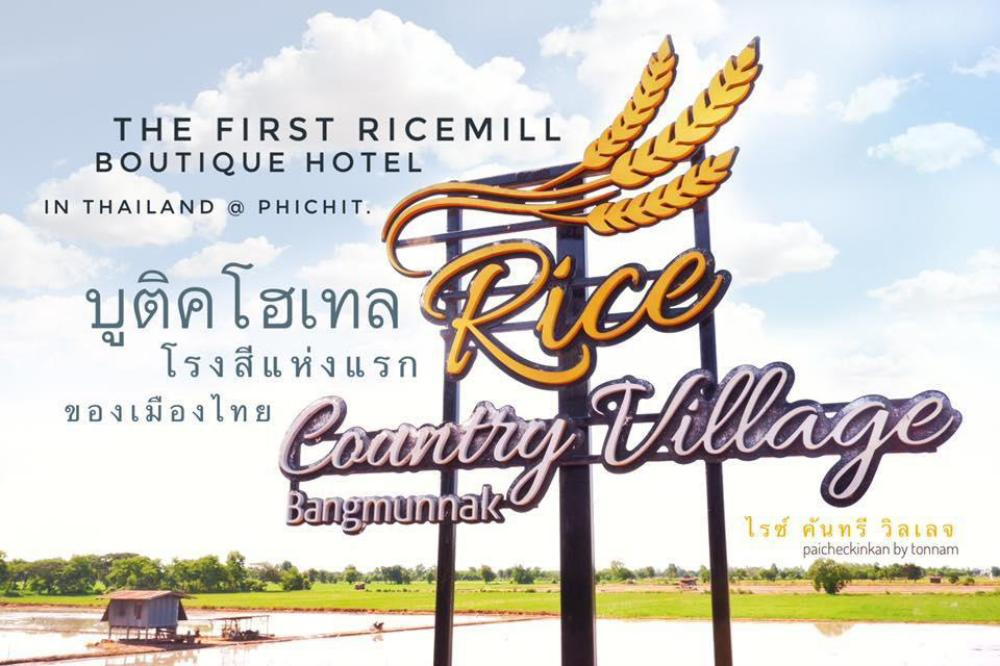 Rice Country Village