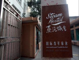 Chengdu Steam Hostel -