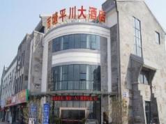 Xitang Pingchuan Le Grand Large Hotel, Jiaxing