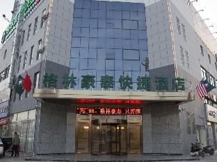 GreenTree Inn Bozhou Chunyu Motor City Express Hotel