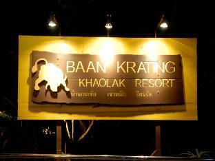 Khao Lak (Phang Nga)