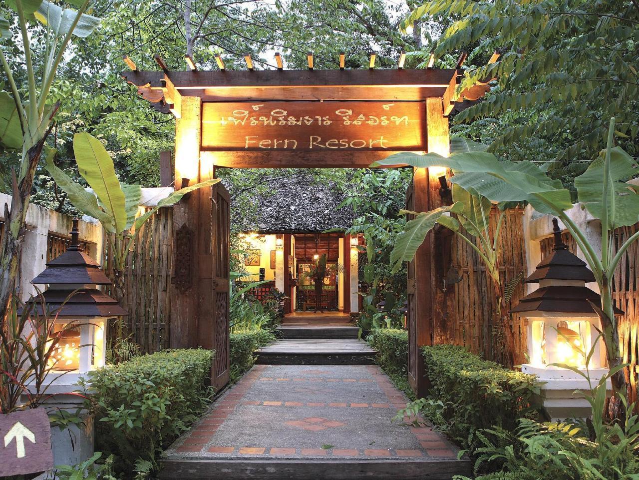 เฟิร์น รีสอร์ท (Fern Resort)