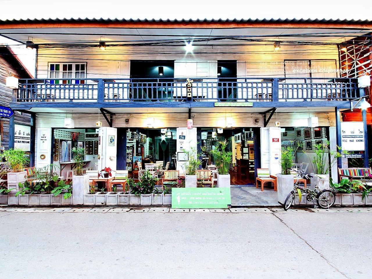 แม่น้ำมีแก่ง เกสท์เฮาส์ (Mae Nam Mee Kang Guesthouse)
