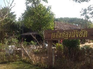 Khaoyai uncle nai s hut