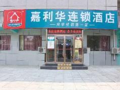 Beijing Jia Li Hua Hotel Communication University East Entrance, Beijing