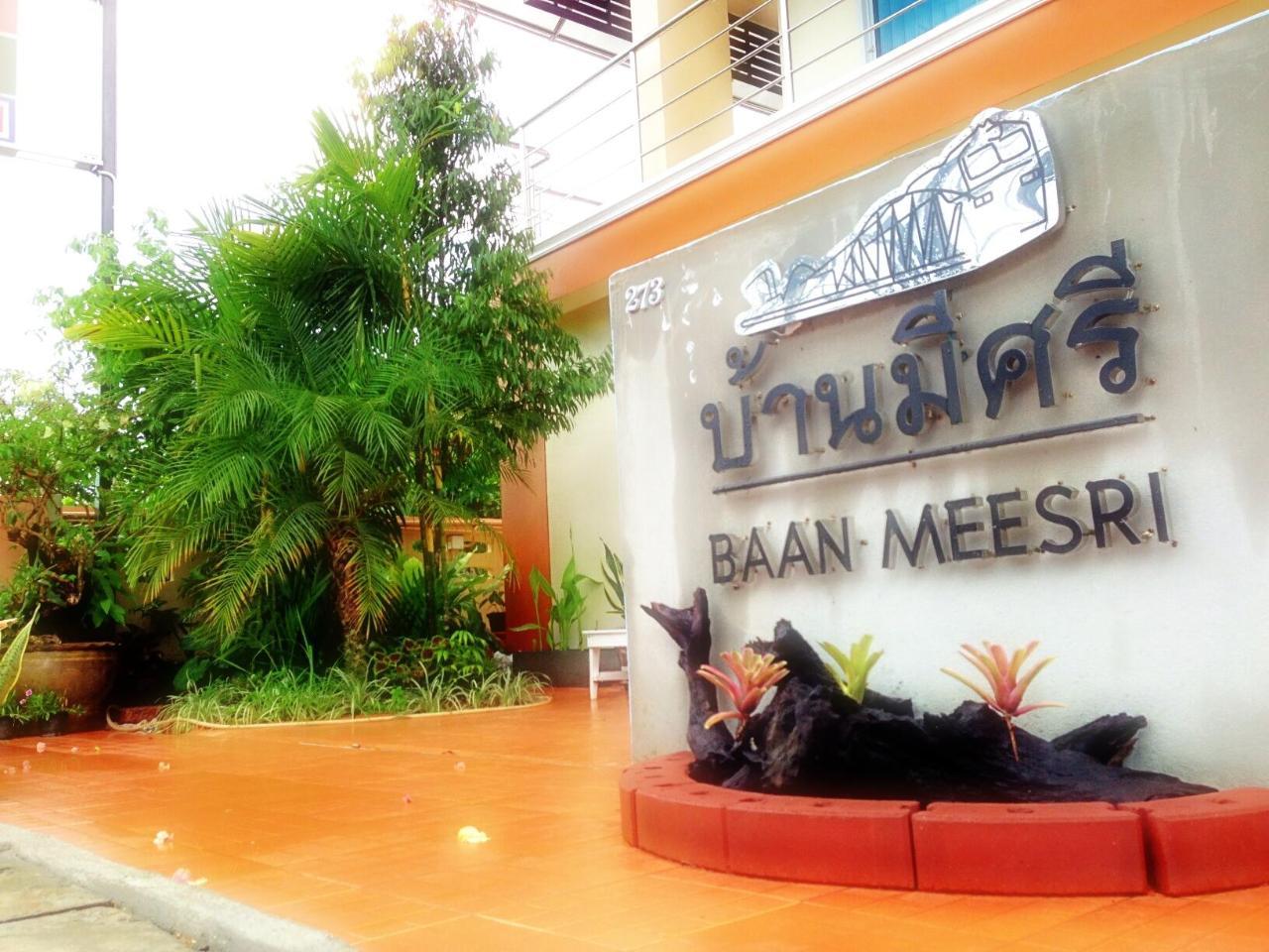 บ้านมีศรี เซอร์วิส เรซิเดนซ์ (Baan Meesri Serviced Residence)