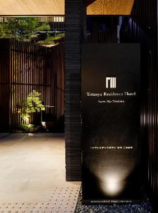 京都二條高倉友屋公寓酒店 image