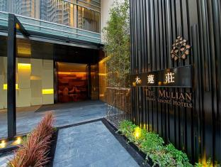 The Mulian Hotel - Guangzhou