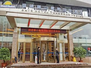 Days Hotel Tengshan Fujian