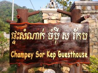 /champeysar-kep-guesthouse-and-bungalows/hotel/kep-kh.html?asq=jGXBHFvRg5Z51Emf%2fbXG4w%3d%3d