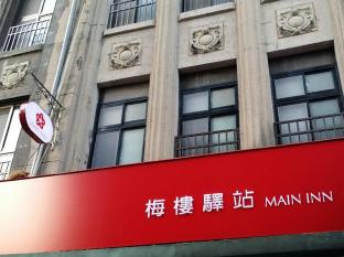 Main Inn Taipei