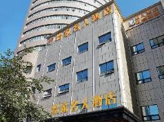 Yijia Chain Hotel Mingren Branch, Urumqi