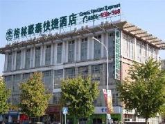 GreenTree Inn Beijing Changping District Changping Subway Station Changping Hospital Express Hotel, Beijing