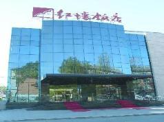 Redwall Hotel, Beijing