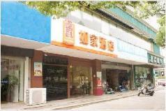 Home Inn Hotel Nanjing Liuhe, Nanjing
