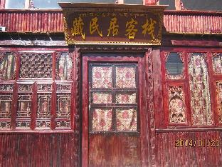 Shangri-La Tibetan Guest House