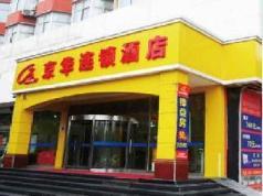 Jinghua Hotel Shijiazhuang Old Train Station, Shijiazhuang