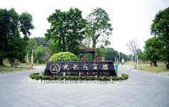 Dongguan Yingbin Hotel, Dongguan